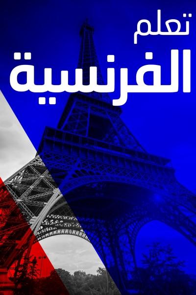رابط لدورات اللغة الفرنسية